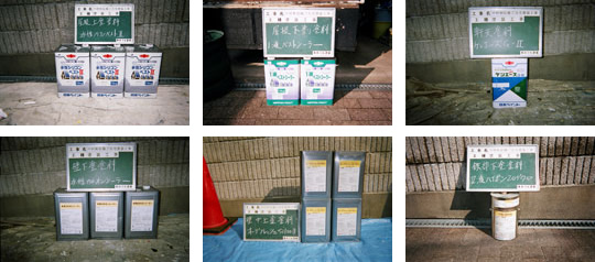 塗料搬入写真の例