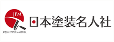 日本塗装名人会
