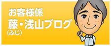 お客様係藤ブログ