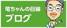 竜ちゃんの目線ブログ