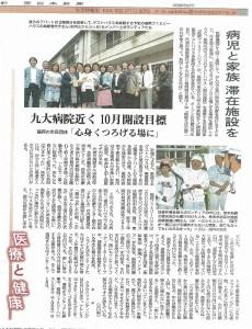 西日本新聞記事シバタハウス