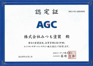 AGC認定証 H30 10月29日